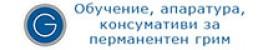 ОБОРУДВАНЕ И КОНСУМАТИВИ ЗА ПЕРМАНЕНТЕН ГРИМ GOLDENEYE